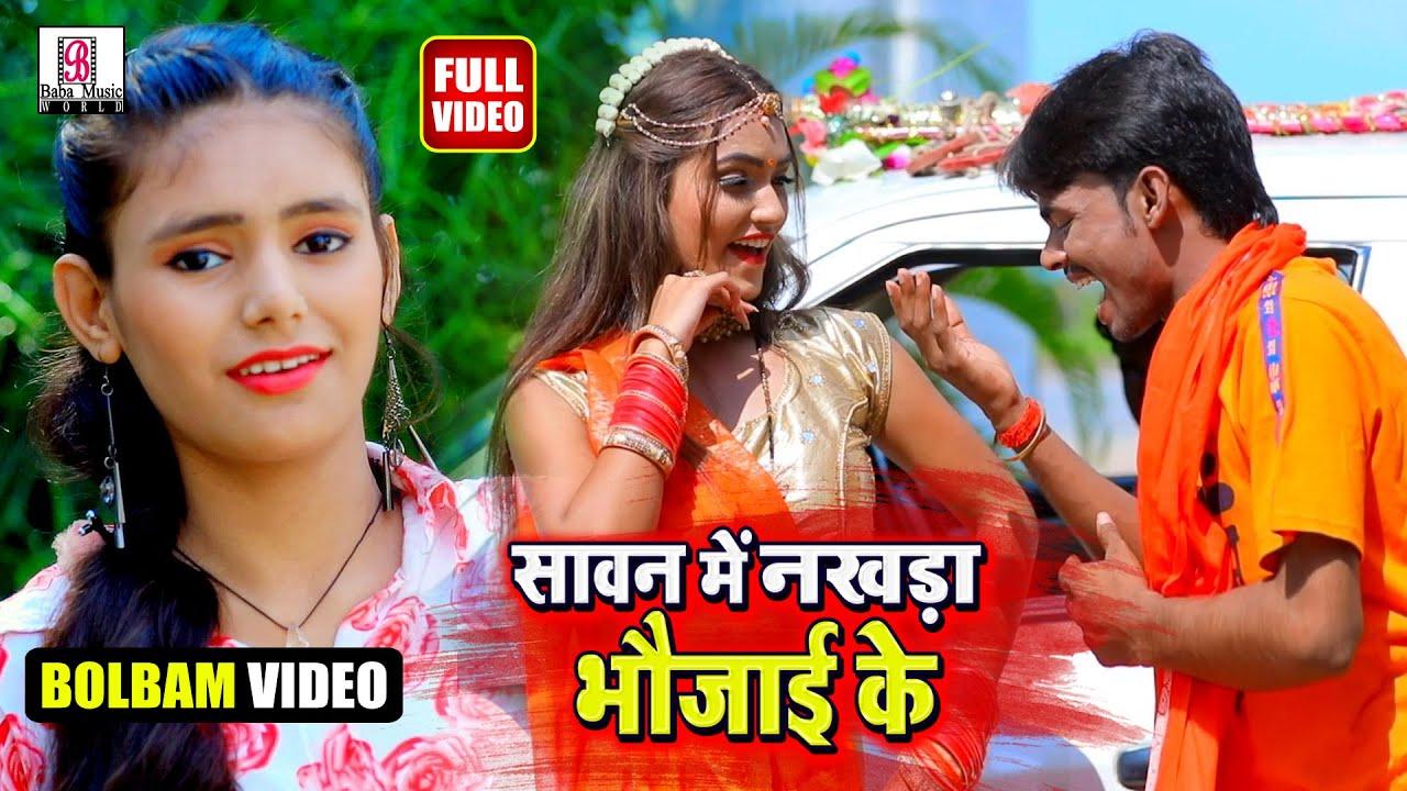 #सावन में भौजाई के नखरा || #Nitish Raj Yadav - Bhojpuri Bolbam #Dj Gana 2021 || #2021 Ka Bol Bam Dj