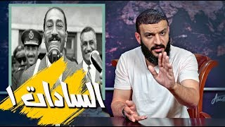 عبدالله الشريف   حلقة 13   السادات 1   الموسم الثالث