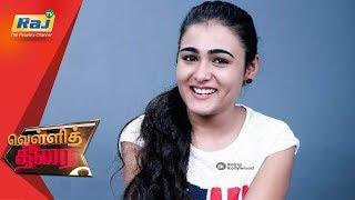 Vellithirai - Latest Tamil Cinema News | Dt - 22.06.18  | Raj TV