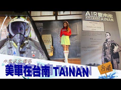 ▪台南展覽開箱▪美軍在台南 AIR台南展 水交社文化園區