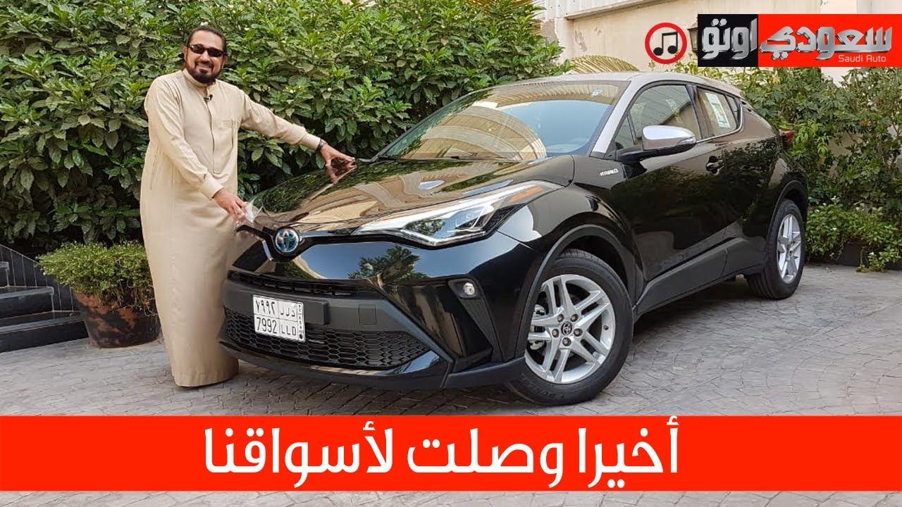 2021 Toyota C-HR Hybrid تويوتا سي اتش ار هايبرد 2021 | تجربة مفصلة | بكر أزهر | سعودي أوتو