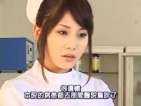 18禁 AV 診所護士~~ - YouTube