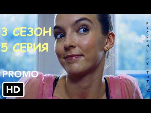 Убивая Еву 3 Сезон 5 Серия Промо I Killing Eve 3x05 Promo I Дата Выхода - Русские Субтитры