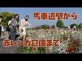 馬車道駅から赤レンガ倉庫まで横浜の街を歩く~宇都宮餃子祭りに向かって~