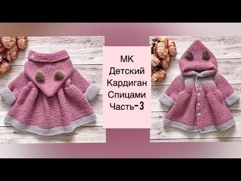 Детский кардиган или пальто спицами для девочки- часть 3. Размер 12-18 мес.