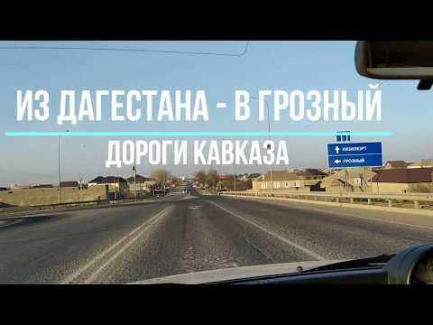 Из Дагестана - в Чечню   март 2020, дороги Кавказа