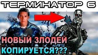 Терминатор 6 новый злодей копируется, описание трейлера [ОБЪЕКТ] The terminator 6