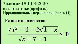 Задание 15 ЕГЭ 2020 по математике (профиль). Иррациональные неравенства (часть 12).