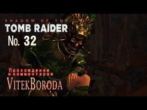 Shadow of the Tomb Raider 32 Подземная река