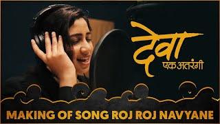 Making of Song Roj Roj Navyane | Deva Ek Atrangee | Ankush Chaudhari, Tejaswini Pandit