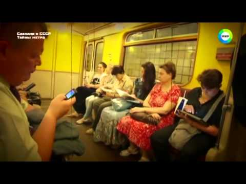 sdelano v SSSR tajny metro