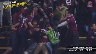 12月23日に行われる第97回天皇杯全日本サッカー選手権大会準決勝。17大...