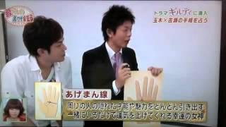 吉瀬美智子 手相を 吉瀬美智子 動画 13