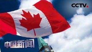 [中国新闻] 加拿大暂时关闭驻委大使馆   CCTV中文国际