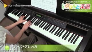 海(ジャズ・アレンジ) / 井上 武士 : ピアノ(ソロ) / 初~中級