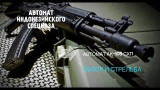 ОГЛЯД І СТРІЛЯНИНА АВТОМАТ КАЛАШНИКОВА АК-105 СГП.