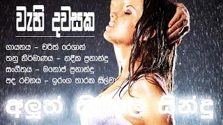 New Sinhala MP3 Songs 2016_Wahi Dawasaka - Charith Reshan (සිංහල සින්දු)