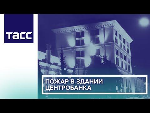 Пожар в здании Центробанка