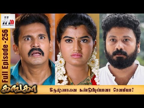 Ganga Tamil Serial   Episode 256   1...