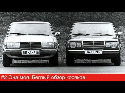 #2 Mercedes W123. Она моя. Беглый обзор косяков