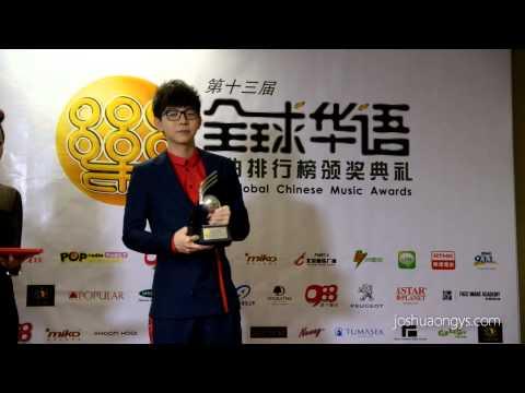 Hu Xia 胡夏 - Global Chinese Music Awards 2013 Backstage Interview 第13届全球华语歌曲排行榜颁奖典礼后台媒体访问