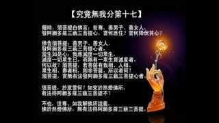心定和尚唱誦金剛經(完整版).wmv