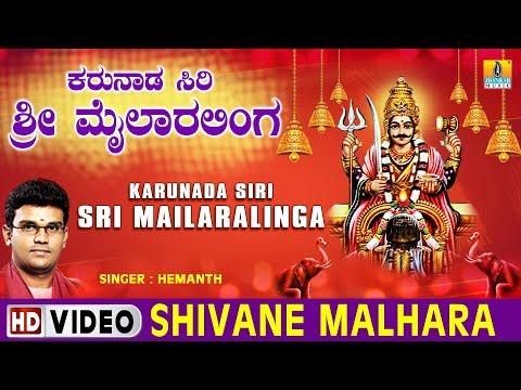 Shivane Malhara - Karunada Siri Sri Mailaralinga - Kannada Devotional Song