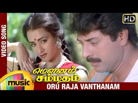 Mounam Sammadham Tamil Movie Songs | Oru Raja Vanthanam Video Song | Amala | Mammootty | Ilayaraja