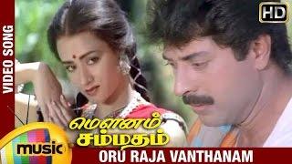 Mounam Sammadham Tamil Movie Songs | Oru Raja Vanthanam Video Song | Amala | Mammootty | Ilayaraja