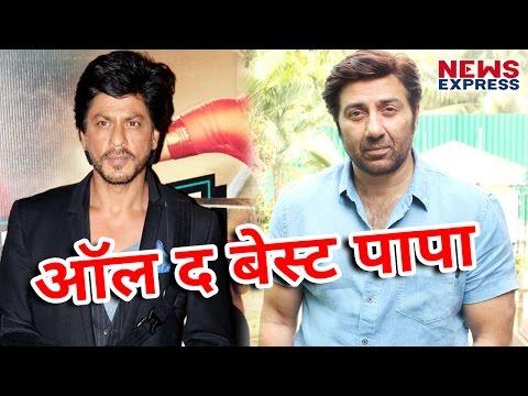 Shah Rukh Khan ने Tweet कर Sunny Deol को कहा, All The Best Papa