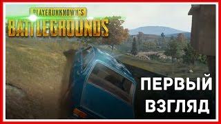 PLAYERUNKNOWN'S BATTLEGROUNDS — СРАЗУ В ТОП 10?