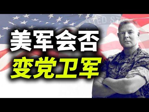 军队大战媒体,美军是否会变成党卫军;中美第一次会谈,为谈而谈;美国创纪录的外贸赤字警示美国必须马上做这件事(政论天下第375集 20210313)天亮时分