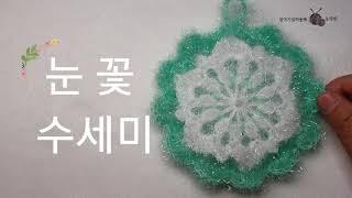 [눈 꽃  수세미] 뜨개질, 코바늘 기초 ,코스터겸용,…