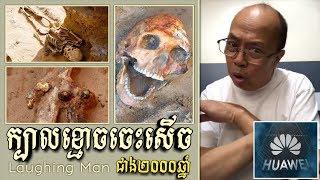 ក្បាលខ្មោចចេះសើច និង 5G ចិន-អាមេរិក _ 2000-Year-Old Remains of Nomadic, Laughing Man, Huawei 5G