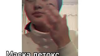 Маска Детокс