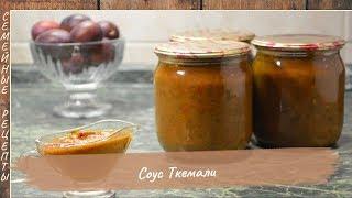 Соус ТКЕМАЛИ из слив на зиму. Шикарный рецепт соуса к мясу и рыбе! [Семейные рецепты]