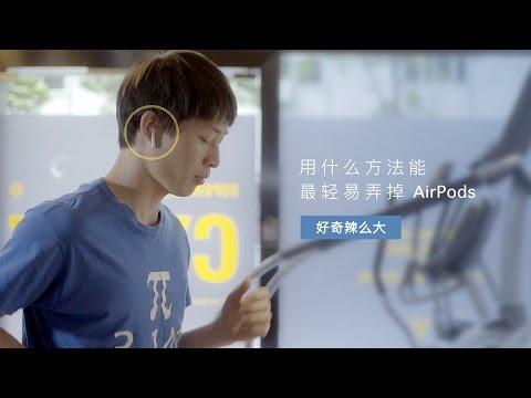 为了甩掉 AirPods,女主播把男朋友累坏了