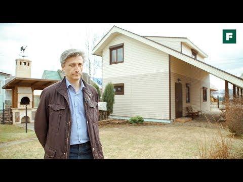 видео: Дом-самострой с