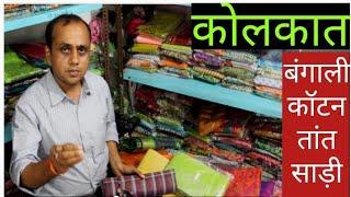 कोलकाता से खरीदें, बंगाली, कॉटन,तांत,सिल्क साड़ी थोक के भाव // Kolkatta Bangoli Saree Manufacturer