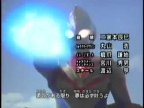 Ultraman Dyna Ending Song