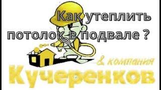 Как утеплить потолок в подвале правильно в Щелково(, 2014-07-17T16:33:34.000Z)