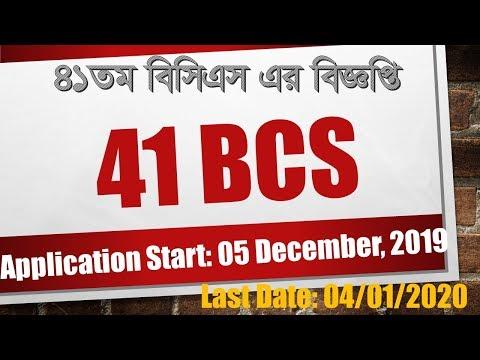 ✅ 41st BCS CIRCULAR 2019 || ৪১তম বিসিএস বিজ্ঞপ্তি প্রকাশ  || 41st BCS CIRCULAR 2019 Published