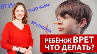 Что делать если ребенок врет? Почему дети врут родителям? Совет психолога. Детская ложь.