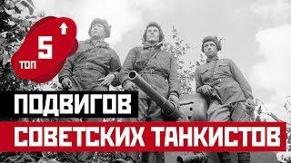 5 ОТВАЖНЫХ ПОДВИГОВ СОВЕТСКИХ ТАНКИСТОВ