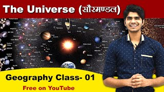 The Universe (सौर मंडल) Geography Class 01 | For all Competitive Exams |😱Movie Trick