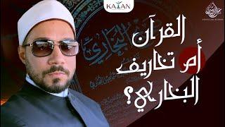 القرآن أم تخاريف البخاري | الشيخ عبدالله رشدي