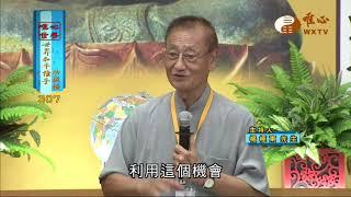 楊極東,混元禪師,吳康文【世界和平推手功德308】| WXTV唯心電視台