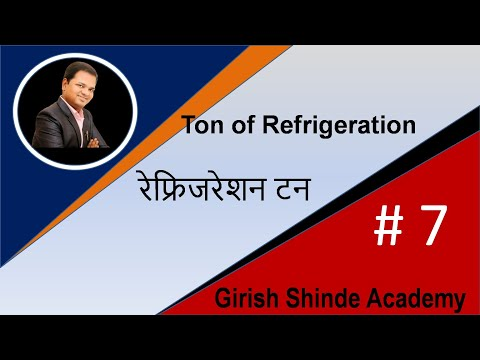 Ton of Refrigeration in Hindi रेफ्रिजरेशन टन