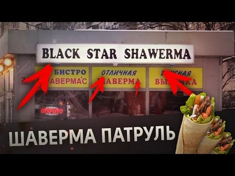 BLACK STAR SHAWERMA