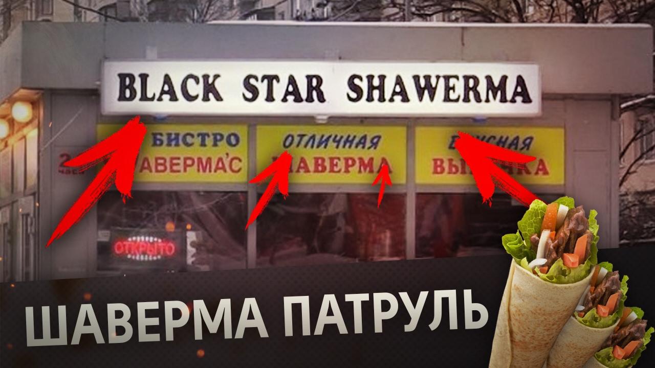 BLACK STAR SHAWERMA [Шаверма Патруль]